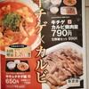 【グルメ通信♪】松屋の牛キムチチゲ膳♪