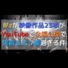 B'z映像作品23本がYouTubeで全編公開で男前&太っ腹過ぎる件