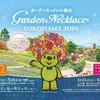 2018横浜ガーデンネックレス3月24日から(イベント)横浜イベント情報口コミ評判