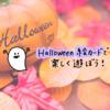 【無料DL】フラッシュカード(絵カード)で英語を覚えよう~Halloween(ハロウィン編)~