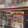 ゲームコスモ鶴見店の訪問記
