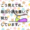 【毎日1,000字チャレンジ5日目】終結・自然・友情【小説練習】