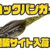【Gene Larew】クランクベイトをイメージして使用するスイムベイト「ロックバンガー」通販サイト入荷!