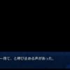 【FGO】「アーサー・ペンドラゴン(プロトタイプ)体験クエスト」後編