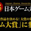 懸賞20日目☆日本ゲーム大賞の懸賞に応募