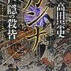 カンナ 戸隠の殺皆 (講談社文庫) / 高田崇史 (asin:4062775441)