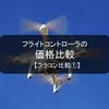 フライトコントローラの価格比較 【フラコン比較①】