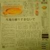 中日新聞 今里総料理長 第6回東三河の食材みんなの料理