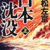 【本】「日本沈没(1973)」災害に備えたくなる、今こそ読みたい日本が誇る傑作SF小説【いまさらベストセラー】