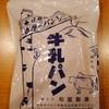 「牛乳パン」 柏屋製菓(長野県北佐久郡) レトローカルパン探訪