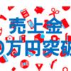 メルカリ販売 売上金10万円突破のご報告!!!