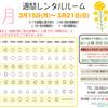 【3/15(月)〜3/21(日)】最新レンタルルーム情報♪