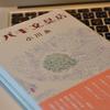 【話題の文房具小説】GWに最高の読了感を味わおう!  小川糸さんの『ツバキ文具店』