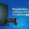 PS4 システムソフトウェア Ver5.00 ベータテスター募集中 これまでの大型アップデートを振り返る