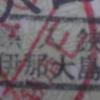 【切符系】 間違ってキップにハサミを入れてしまった場合。キセルと誤入鋏のお話。