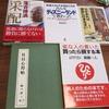本5冊無料でプレゼント!(2935冊目)