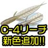 【EVERGREEN】フィールドに合わせ様々な水中生物に変身する「C-4リーチ」に新色追加!