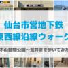 仙台市営地下鉄 東西線沿線ウォーク2020