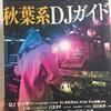 発掘!秋葉系DJガイド