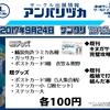 サンクリ(2017秋) 参加情報詳細