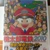 Wiiの桃太郎電鉄ならあったけど、もう8年前か…