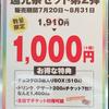 サンマルクカフェ 還元祭セット 第2弾 200円引き券x7枚で1,000円!