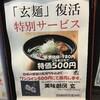 東京 三ノ輪 美味創房玄 醤油ラーメン玄麺500円?!?!?!