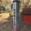 続百名城 新府城(127)2/2 -本丸、出構を巡る
