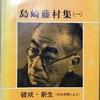 「新生セール」をしようと思って企画中。島崎藤村の新生を読みたくなった。