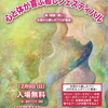 12/9(日)に浅草で今年最後のイベント出展致します~東京第38回心と体が喜ぶ癒しフェスティバル出展のお知らせ~