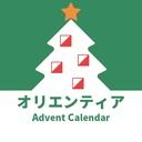 オリエンティア Advent Calendar