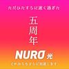 2018年NURO光に乗り換えるか考える(税抜)