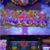【バジリスク絆2】絆玉の特化ゾーン「朧チャンス」発動!波乱シナリオ濃厚のATで エンディングが見えてくる...?!
