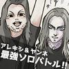 【COB】アレキシ&ヤンネの最強ソロバトルが熱い曲まとめた!