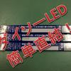 ダイソー 20W直管LEDはコスパ最強! 直結配線でちらつき無し。