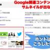 Google関連コンテンツユニットの画像・サムネイルが表示されない時の解決法