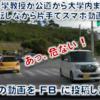 琉球大学教授が運転中に携帯で動画撮影し SNS に投稿 (;゚Д゚) - 琉大ネトウヨ・モラロジー教授のモラルを問う !
