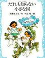休校中の読書「コロボックル物語」(青い鳥文庫)【小4息子】
