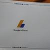 【お知らせ】Googleアドセンスの紙が届いたので、収益発生します