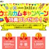 Eクーポンで500円ばらまきちゅう ラーメンただ!
