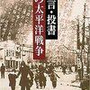 川島高峰 『流言・投書の太平洋戦争』読書メモ1