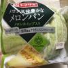 ヤマザキ メロン風味豊かなメロンパン メロンホイップ入り 食べてみました