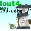 Fallout4 拠点開拓紀行 Vol.1