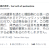 日本政府 日本人の誇りを守ってください 2021年7月14日