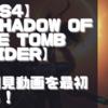 【初見動画】PS4【Shadow of the Tomb Raider】を遊んでみての評価と感想!【PS5でプレイ】