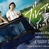【日本映画】「ブルーアワーにぶっ飛ばす〔2019〕」ってなんだ?