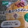 パスコ『国産小麦のつぶあんパン』