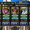 level.90【ウェイト100】第88回闘技場ランキングバトル3日目