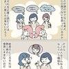 ぼのこと女社会2【第50話-2】