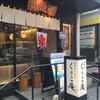 たい焼きレポ#196「神楽坂くりこ庵」in東京都新宿区神楽坂
